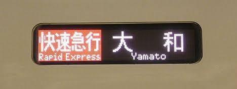 小田急電鉄 快速急行 大和行き1 8000形