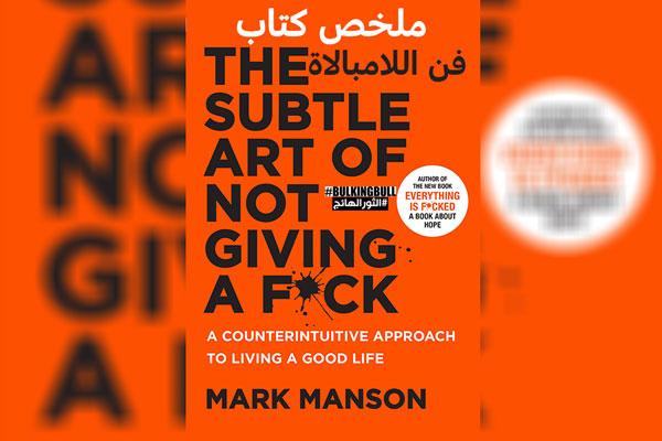 ملخص كتاب فن اللامبالاة لمارك مانسون - Mark Manson: The Subtle Art of Not Giving a Fuck