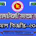 Bangladesh Sena Bahini Sodor Doptor new job circualr 2019 । cadetcollege.army.mil.bd