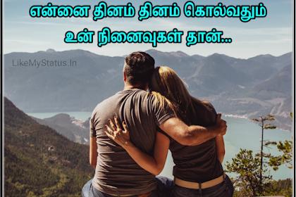 உன் நினைவுகள்... Tamil Quote Image Your Memories...