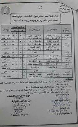 جدول امتحانات الصف الثاني الثانوي 2017 الترم الأول محافظة المنوفية