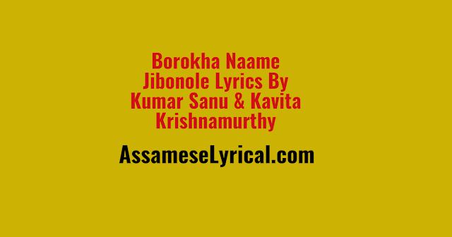 Borokha Naame Jibonole Lyrics