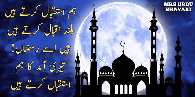 New Ramadan Poetry In Urdu 2021, Ramzan Sharif Ki Fazilat Par Shayari, رمضان شاعری 2021