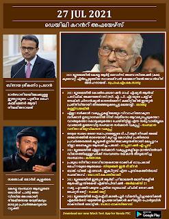 Daily Malayalam Current Affairs 27 Ju1 2021