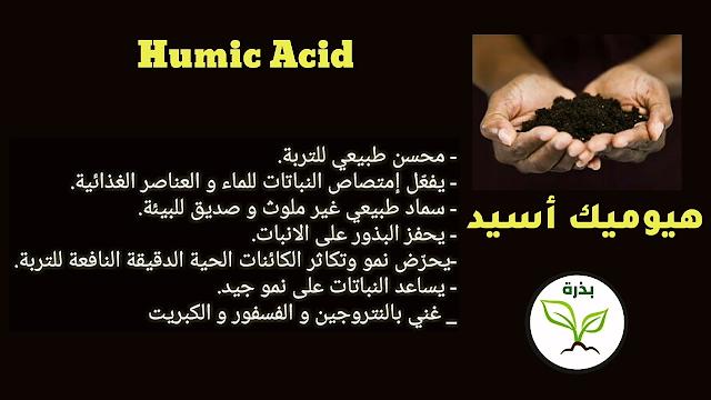 هيوميك أسيد Humic Acids