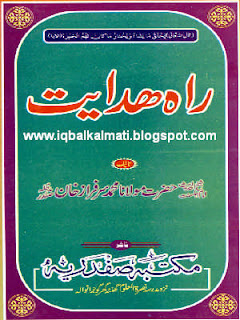 Rah-e-Hidayat Islamic Urdu Book PDF
