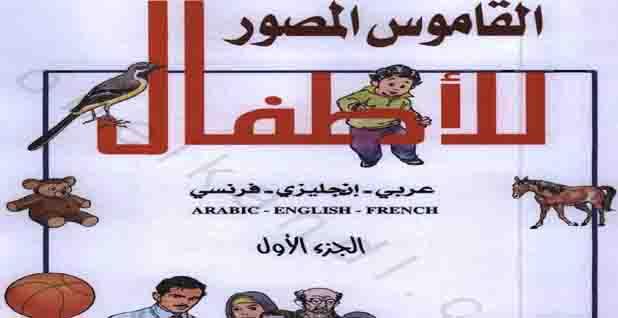 قاموس الطفل المصور انجليزي عربي