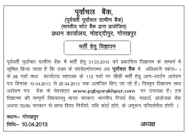 Puravanchal Gramin Bank Recruitment