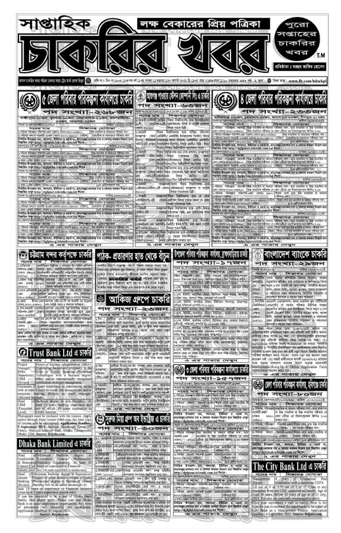 Saptahik Chakrir Khobor 20 August 2021