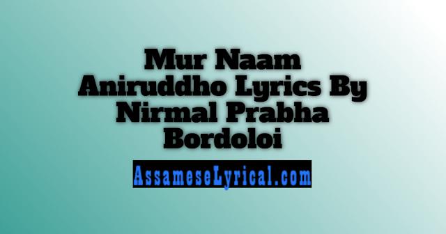 Mur Naam Aniruddho Lyrics