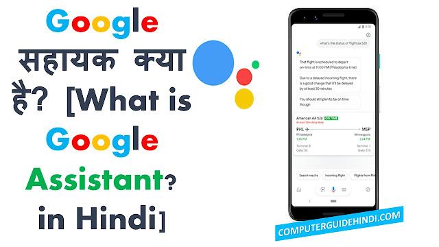 Google सहायक क्या है? [What is Google Assistant? in Hindi]
