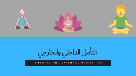 التأمل الداخلي والخارجي - Internal and external meditation
