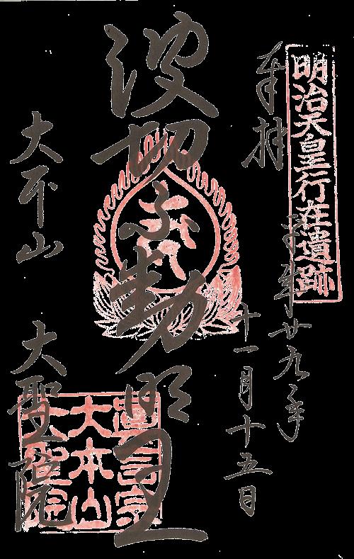 Goshuin du temple Daisho-in, Miyajima, Hiroshima-ken