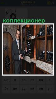 полки с бутылками около которых стоит коллекционер мужчина