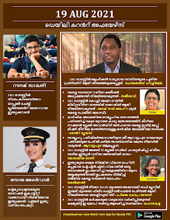 Daily Malayalam Current Affairs 19 Aug 2021