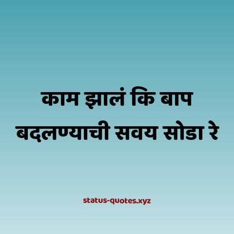 attitude status marathi,
