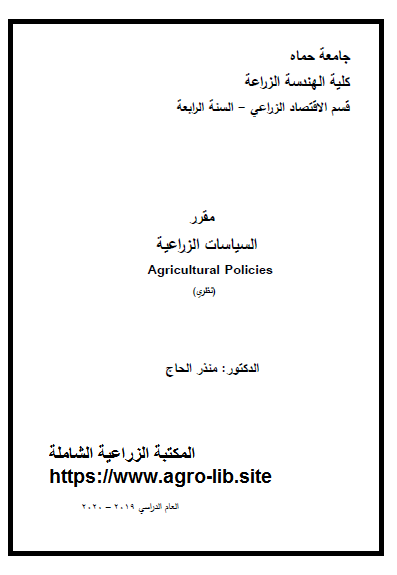 كتاب : مقرر السياسات الزراعية