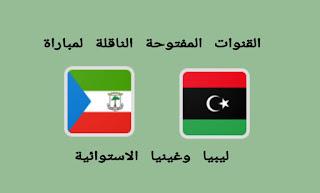 القنوات المفتوحة الناقلة لمباراة ليبيا وغينيا الاستوائية يوم الأربعاء 11 - 11 - 2020 في تصفيات كأس الأمم الأفريقية الجولة الثالثة