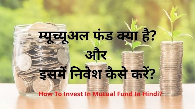 म्यूच्यूअल फंड क्या है? Mutual Fund Kya Hai In Hindi | Mutual Fund Me Invest Kaise Kare?