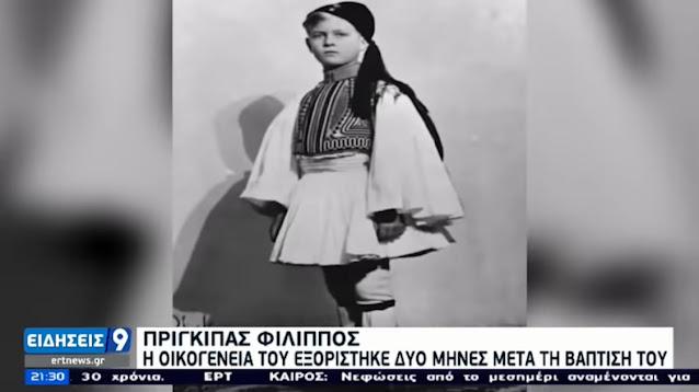 Η σχέση του πρίγκιπα Φίλιππου με την Ελλάδα (βίντεο)