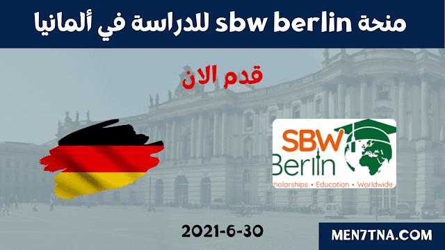 سجل الان علي منحة sbw berlin للدراسة في ألمانيا