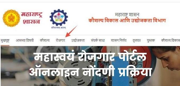महास्वयं रोजगार: Rojgar Mahaswayam Registration Online