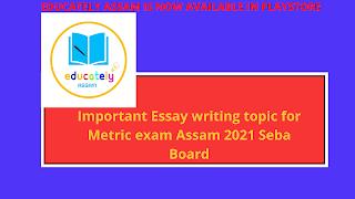 Important Essay writing topic for Metric exam Assam 2021 Seba Board