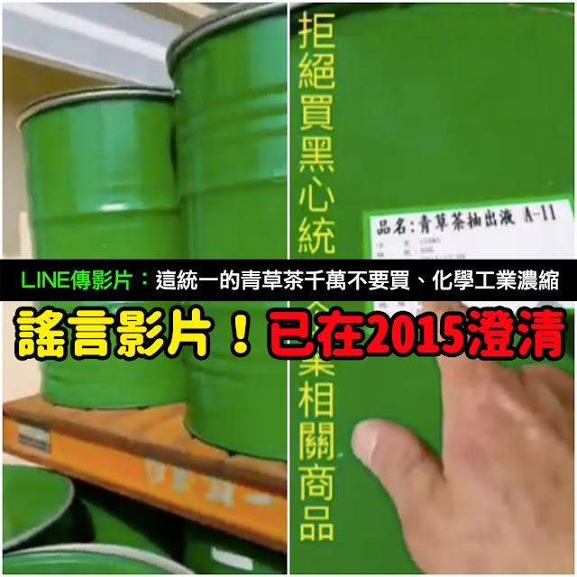 統一 青草茶 冬瓜露 化學 影片 謠言 濃縮 化工