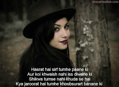 hindi love lines for gf