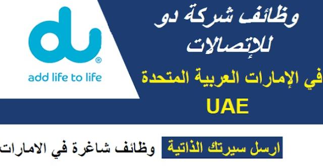 وظائف شركة دو للاتصالات في الإمارات