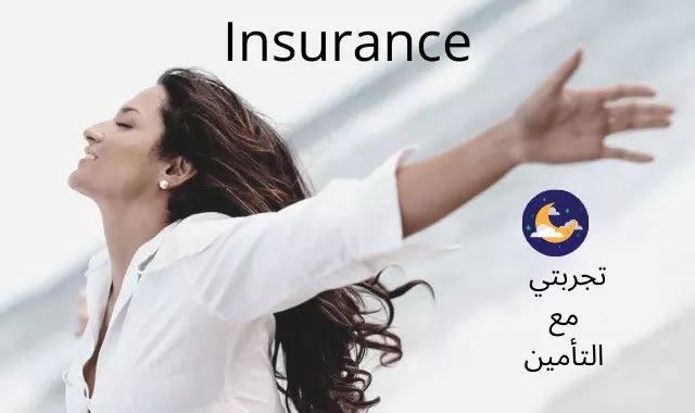 تجربتي مع التأمين - My experience with insurance