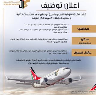 وظائف شاغرة للعمل لدى الشركة الأردنية للطيران | مطلوب موظفين محاسبة - سائق للعمل - عامل تحميل.