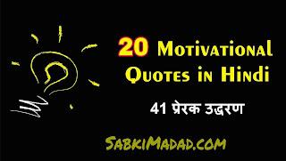 मोटिवेशनल स्टेटस इन हिंदी – Motivational Status in Hindi