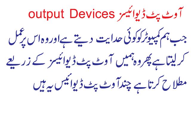 what is output and input devices
