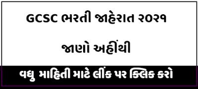 Gujarat Council of Science City (GCSC) Recruitment 2021