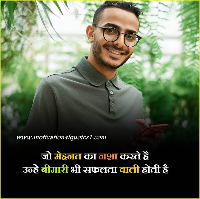 motivational images hindi,positive thoughts in hindi for success, positive quotes for life in hindi, best positive attitude quotes in hindi, good morning quotes with positive thoughts in hindi, positive attitude in hindi status, short positive thoughts in hindi, good news quotes in hindi, job attitude status in hindi, positive life thoughts in hindi, positive love thoughts in hindi, inspirational positivity good morning quotes in hindi,