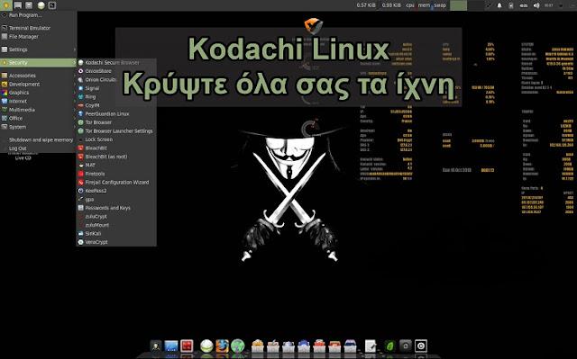 κρυπογράφηση live διανομή kodachi vpn tor