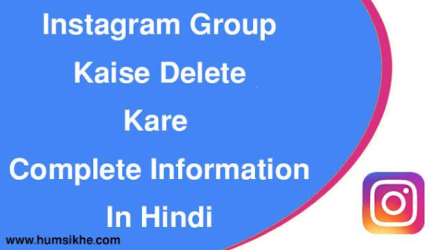Instagram Group Kaise Delete Kare
