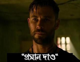 2020 Bangla Memes