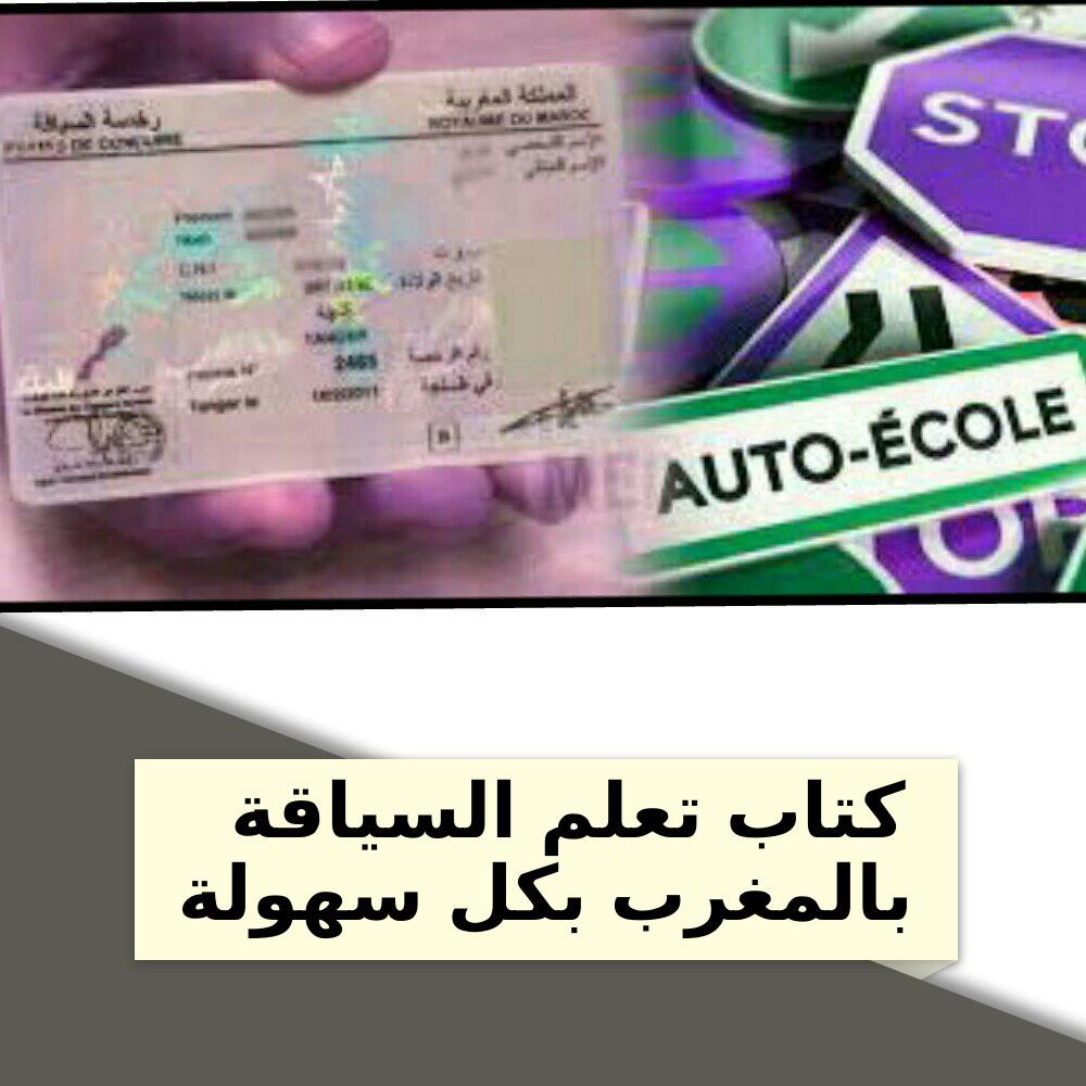 -2019-تعلم-السياقة-بالمغرب