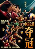 奪冠/中國女排(Leap)poster