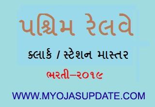 http://www.myojasupdate.com/2019/06/rrc-western-railway-recruitment-2019.html