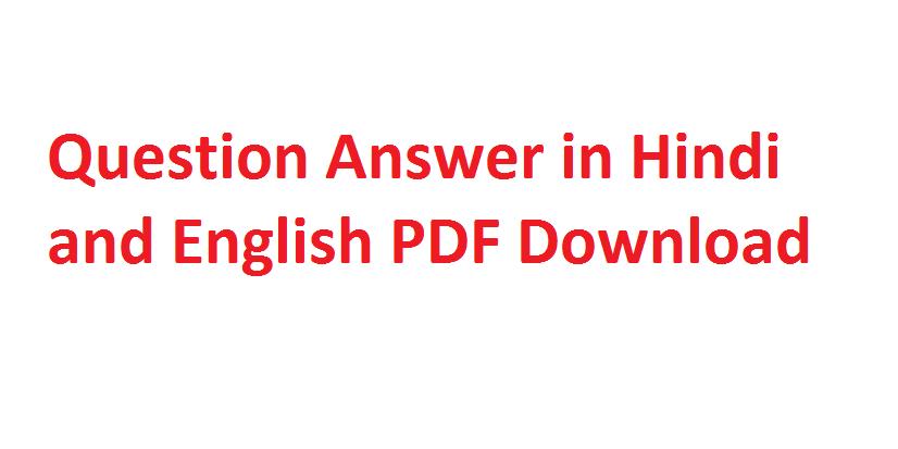 Rajasthan GK For Patwari Exam In Hindi PDF