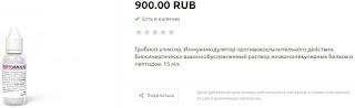Peptoimmunin price (Пептоиммунин Цена 900 рублей).jpg