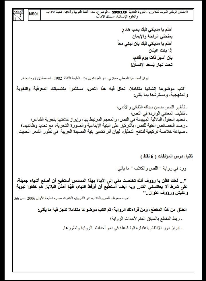 الامتحان الوطني الموحد للباكالوريا / اللغة العربية، مسلك الآداب، الدورة العادية 2013