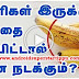 BENEFITS OF EATING DOTTED BANANAS | ANDROID TAMIL