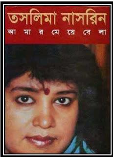 Amar Meyebela ( আমার মেয়েবেলা ) _ Taslima Nasrin