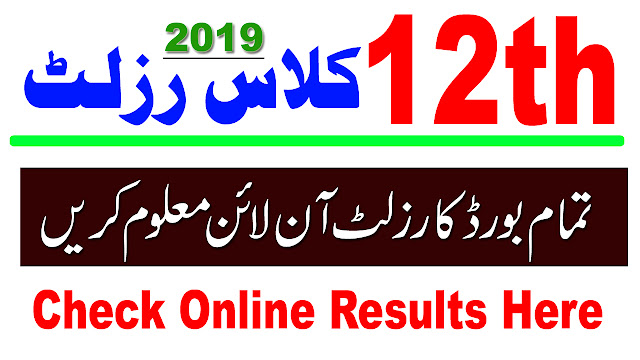 12th Class Result 2019   Bise Punjab Board Class 12th Results