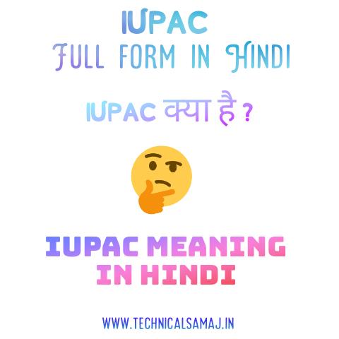 IUPAC फुल फॉर्म इन हिंदी | IUPAC meaning in Hindi