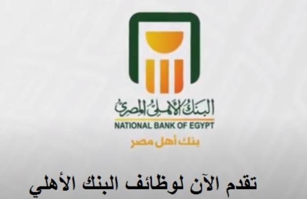 وظائف خالية في البنك الأهلي المصري  .. قدم الآن